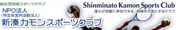 新湊カモンスポーツクラブ
